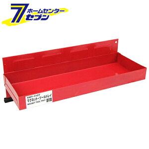 マグネットツールトレイ SMT-310T 藤原産業 [作業工具 工具箱]