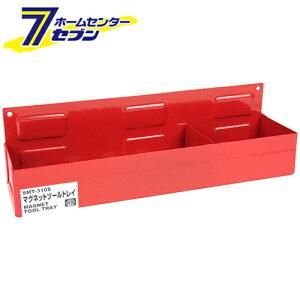 マグネットツールトレイ SMT-310S 藤原産業 [作業工具 工具箱]