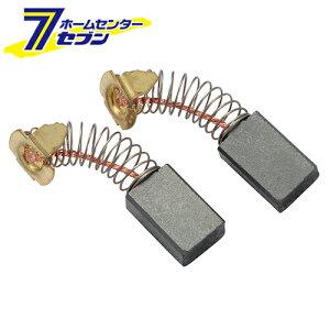 カーボンブラシ CM-3 藤原産業 [電動工具 電動パーツ類 カーボンブラシ]
