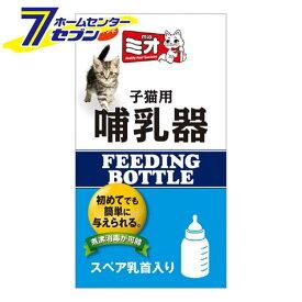 【ポイント10倍】ミオ子猫用哺乳器 1本 日本ペットフード ビタワン【ポイントUP:2021年2月25日am0:00から2月28日pm23:59まで】