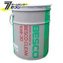 ベスコ BESCO クリーン ディーゼルエンジンオイル 10W-30 (20L) いすゞ純正 [isuzu いすゞ エンジンオイル 20l缶 4サ…