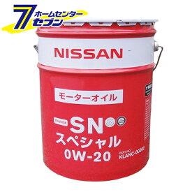 日産 SN スペシャル 0W-20 (20L) モーターオイル 部分合成油 日産部品 KLANC-00202 [日産純正オイル ニッサン エンジンオイル 20l缶 NISSAN 4サイクルガソリンエンジン用]