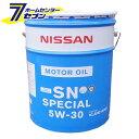 日産純正 SN スペシャル 5W-30 (20L) モーターオイル 部分合成油 KLANC-05302 日産部品 [日産純正オイル ニッサン …