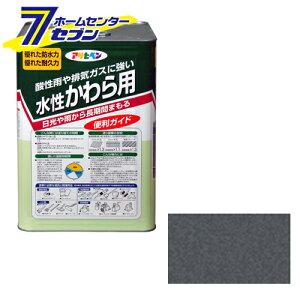 アサヒペン 水性かわら用 14L 銀黒≪アサヒペン ペンキ 水性 瓦 塗装≫