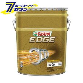 EDGE エッジ SN 0W-20 (20L) カストロール