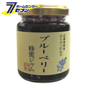 ブルーベリー蜂蜜ジャム 130g (単品) 近藤養蜂場 [はちみつ ハチミツ ジャム ブルーベリージャム]
