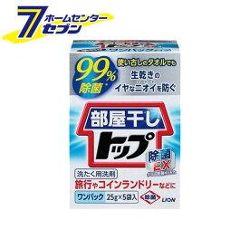 部屋干しトップ 除菌EX ワンパック 25g×5袋 ライオン [粉末洗剤 洗濯洗剤 洗たく用 衣類用]【キャッシュレス5%還元】【hc9】