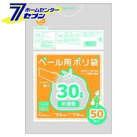 プラスプラス HDペール用ポリ袋 30L 50枚入 半透明 PP-HD30-50 オルディ [ポリ袋 ビニールバッグ 手提げ袋]