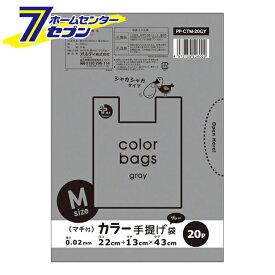 プラスプラスカラー手提げ袋 Mサイズ グレー 20枚入 PP-CTM-20GY オルディ [ポリ袋 ビニールバッグ 手提げ袋]