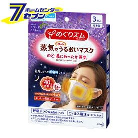 めぐりズム 蒸気でホットうるおいマスク ラベンダーミントの香り 3枚入 花王 kao [衛生用品 マスク 保湿マスク ぬれマスク・保湿マスク]