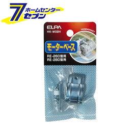 モーターベース260・280用 HK-M02H ELPA [工作 パーツ]