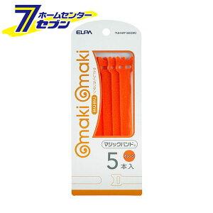 マジックバンド オレンジ TUH-MT150(OR) ELPA [結束 マジックテープ]