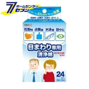 目まわり専用 洗浄綿 12包入 コットン・ラボ [花粉対策 目やに 点眼 清浄綿 医薬部外品]