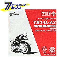 バイク用バッテリー 解放式 YB14L-A2 ジーエス・ユアサ [バッテリー液別(液同梱) オートバイ gsユアサ]【キャッシュレス5%還元】