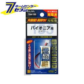 【ポイント10倍】大容量充電池 TSA-153 ELPA [電話機用]【ポイントUP:2019年6月26日am10時〜2019年6月29日pm23時59】