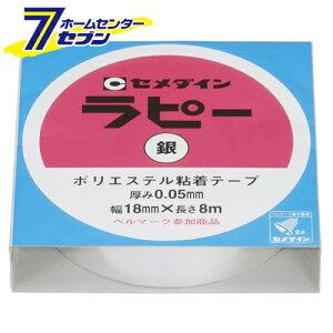 ラピー銀 18×8 TP-263 セメダイン [梱包 保安 補修用品 テープ 補修]