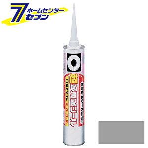 スーパーシール グレー SU-002 333ml セメダイン [建築 住宅資材 接着剤 塗料 オイル シリコンシーラント]【hc9】