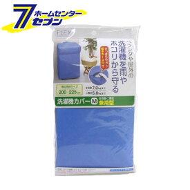 フレックス 洗濯機カバー 兼用型M 東和産業 TOWA [洗濯用品 洗濯機用品 日用品]