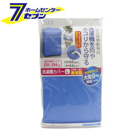 フレックス 洗濯機カバー 兼用型L 東和産業 TOWA [洗濯用品 洗濯機用品 日用品]