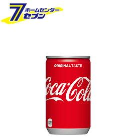 コカ・コーラ160ml缶 コカ・コーラ [【ケース販売】 コカコーラ ドリンク 飲料・ソフトドリンク]