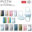 【日本製】タイムセール! PITTA MASK ピッタマスク3枚入り 送料無料 グレー ライトグ...