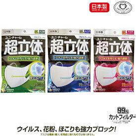 【送料無料】日本製マスク ユニチャーム 超立体マスク 大きめサイズ ふつうサイズ 小さめサイズ 7枚入 全国マスク工業会会員企業 かぜ 花粉 PM2.5 Unicharm mask