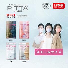 【日本製】PITTA MASK ピッタマスク SMALL PASTEL SMALL CHIC SMALL MODE 3色入り SMALL WHITE 3枚入り 送料無料 在庫あり 2020新リニューアル 抗菌加工の追加 洗える回数5回にアップ 風邪 ほこり 花粉対策 男女兼用 洗えるマスク 全国マスク工業会