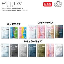 【日本製】タイムセール!PITTA MASK ピッタマスク3枚入り グレー ライトグレー ホワイト カーキ ネイビー レギュラー スモール 2.5a 2020新リニューアル 抗菌加工の追加 洗える回数5回にアップ 在庫あり 風邪 花粉対策 洗えるマスク 全国マスク工業会