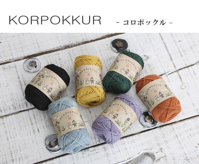 靴下・手袋などの小物ニットに最適な中細よりやや太めの手編み糸です。【毛糸】【ハマナカ】コロポックル