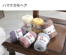 毛糸 ハマナカ モヘア 日本製 モヘア 手編み 編み物 手芸 ハンドメイド 手作り 帽子 マフラー スヌード ストール セーター ベスト