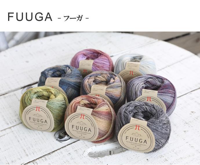 上質なウールの甘撚り単糸をリリヤーン形状に編みたてたソフトな風合いのファンシータイプ。 【毛糸】【ハマナカ】フーガ