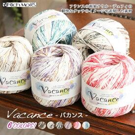 SALE 在庫処分 毛糸 夏糸 リッチモア バカンス コットン 綿100% サマーヤーン イタリア製 手編み 編み物