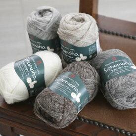 毛糸 ハマナカ ソノモノ アルパカリリー 日本製 ウール アルパカ 手編み 編み物 手芸 ハンドメイド 手作り 帽子 マフラー スヌード セーター ベスト