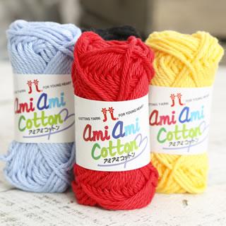 毛糸 ハマナカ アミアミコットン サマーヤーン 夏糸 コットン 綿100% 手編み 編み物 手芸 ハンドメイド 手作り 帽子 バッグ