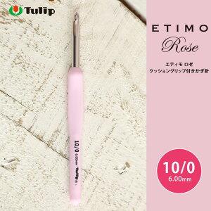 【9/20は当店ポイント10倍!】かぎ針 エティモ チューリップ エティモ ロゼ 10/0号 10号 編み針 毛糸 サマーヤーン かぎ針 カギ針 ピンク Tulip ETIMO Rose