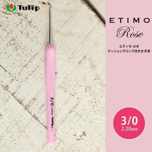 【9/20は当店ポイント10倍!】かぎ針 エティモ チューリップ エティモ ロゼ 3/0号 3号 編み針 毛糸 サマーヤーン かぎ針 カギ針 ピンク Tulip ETIMO Rose