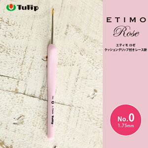 【9/20は当店ポイント10倍!】レース針 エティモ チューリップ エティモ ロゼ 0号 編み針 毛糸 サマーヤーン かぎ針 カギ針 ピンク Tulip ETIMO Rose