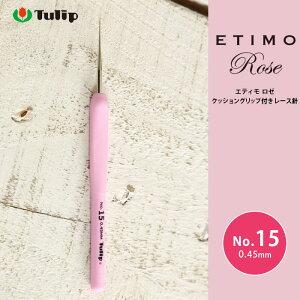 【9/20は当店ポイント10倍!】レース針 エティモ チューリップ エティモ ロゼ 15号 編み針 毛糸 サマーヤーン かぎ針 カギ針 ピンク Tulip ETIMO Rose