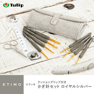 チューリップ かぎ針 エティモ かぎ針セット ロイヤルシルバー 編み針 毛糸 サマーヤーン かぎ針 カギ針 ピンク Tulip ETIMO Rose