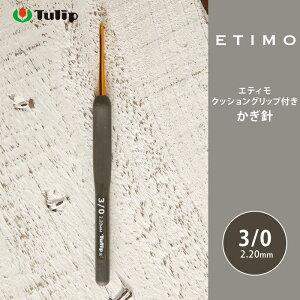 【9/20は当店ポイント10倍!】かぎ針 エティモ チューリップ エティモ 3/0号 3号 編み針 毛糸 サマーヤーン かぎ針 カギ針 Tulip ETIMO