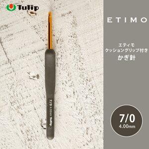 【9/20は当店ポイント10倍!】かぎ針 エティモ チューリップ エティモ 7/0号 7号 編み針 毛糸 サマーヤーン かぎ針 カギ針 Tulip ETIMO