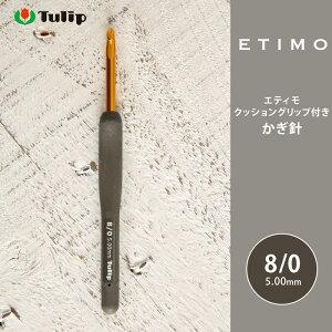 【9/20は当店ポイント10倍!】かぎ針 エティモ チューリップ エティモ 8/0号 8号 編み針 毛糸 サマーヤーン かぎ針 カギ針 Tulip ETIMO