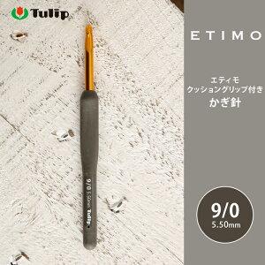 【9/20は当店ポイント10倍!】かぎ針 エティモ チューリップ エティモ 9/0号 9号 編み針 毛糸 サマーヤーン かぎ針 カギ針 Tulip ETIMO
