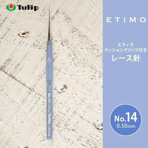 【9/20は当店ポイント10倍!】レース針 エティモ チューリップ エティモ 14号 編み針 毛糸 サマーヤーン かぎ針 カギ針 ブルー Tulip ETIMO