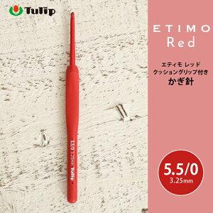 【9/20は当店ポイント10倍!】かぎ針 エティモ チューリップ エティモ レッド 5.5/0号 5.5号 編み針 毛糸 サマーヤーン かぎ針 カギ針 赤 Tulip ETIMO Red
