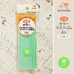 マスクゴム 金天馬 抗菌 カラー マスクゴム 緑 丸ゴム 4m 日本製 抗菌加工 カラーマスクゴム 手作りマスク ハンドメイド マスク ゴムひも