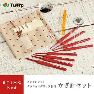 チューリップ かぎ針 エティモ レッド かぎ針セット 編み針 毛糸 サマーヤーン かぎ針 カギ針 赤 Tulip ETIMO Red