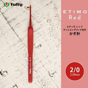 【9/20は当店ポイント10倍!】かぎ針 エティモ チューリップ エティモ レッド 2/0号 2号 編み針 毛糸 サマーヤーン かぎ針 カギ針 赤 Tulip ETIMO Red