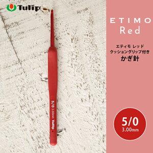 【9/20は当店ポイント10倍!】かぎ針 エティモ チューリップ エティモ レッド 5/0号 5号 編み針 毛糸 サマーヤーン かぎ針 カギ針 赤 Tulip ETIMO Red