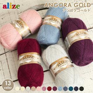 【9月21日より価格改正となります。】毛糸 セール 輸入 アリゼ アンゴラゴールド トルコ製 ウール アクリル かぎ針 棒針 レディース 手編み 編み物 手芸 ハンドメイド 手作り 帽子 ショール